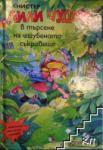 Лили Чудото в търсене на изгубеното съкровище (ISBN: 9789549436495)