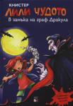 Лили Чудото в замъка на граф Дракула (ISBN: 9789549436464)