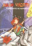 Лили Чудото и тайната на мумията (ISBN: 9789549436310)
