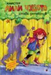 Лили Чудото става детектив (ISBN: 9789549436228)