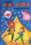 Лили Чудото взривява цирка (ISBN: 9789549436105)