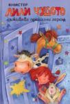 Лили Чудото съживява приказни герои (ISBN: 9789549436129)