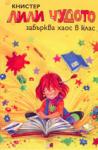 Лили Чудото забърква хаос в клас (ISBN: 9789549436099)