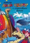 Лили Чудото и страхливият викинг (ISBN: 9789549436563)