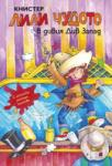 Лили Чудото в дивия Див Запад (ISBN: 9789549436235)