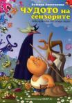 Чудото на сензорите (ISBN: 9789544916107)