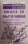 Школа за мързеливци, част 2 (ISBN: 9789543760480)