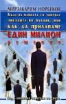 Един милион решения (ISBN: 9789549589856)