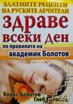 Здраве всеки ден по правилата на академик Болотов (ISBN: 9789548086479)