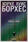 Измислици (ISBN: 9789545297663)