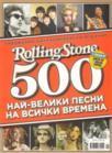 Rolling Stones (ISBN: 9771313934115)