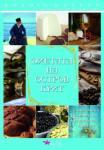 Диетата на остров Крит (ISBN: 9789549238693)