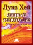 Обичай тялото си (ISBN: 9789547421639)