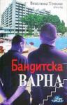Бандитска Варна (ISBN: 9789547421554)