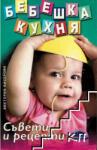 Бебешка кухня (ISBN: 9789547421547)