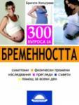 300 въпроса за бременността (ISBN: 9789547421530)