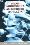 Леговището на тъгата (ISBN: 9789545973802)