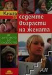Книга за седемте възрасти на жената (ISBN: 9789547421417)