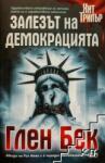 Залезът на демокрацията (ISBN: 9789546858023)