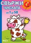 Свържи числата от 1 до 50 (ISBN: 9789546859822)