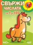 Свържи числата от 1 до 100 (ISBN: 9789546859839)