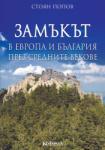 Замъкът в Европа и България през средните векове (ISBN: 9789546721365)