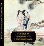 Разговор за Върховния път в Поднебесната (ISBN: 9789547870802)
