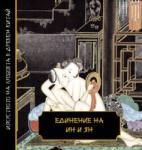Единение на Ин и Ян (ISBN: 9789547870796)