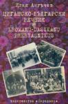 Циганско-български речник (ISBN: 9789545531071)