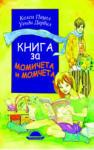 Книга за момичета и момчета (ISBN: 9789547421370)
