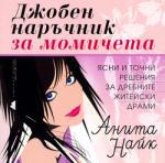 Джобен наръчник за момичета (ISBN: 9789548055222)
