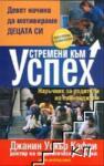 Устремени към успех (ISBN: 9789549882698)