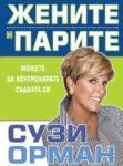 Жените и парите (ISBN: 9789547421424)