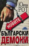 Новите български демони (ISBN: 9789547421400)