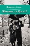 Обичате ли Брамс? (ISBN: 9789545973475)