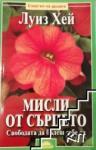 Мисли от сърцето (ISBN: 9789547421332)