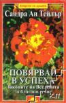 Повярвай в успеха (ISBN: 9789547421288)