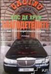 Благодетелите (ISBN: 9789545973437)