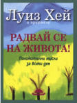 Радвай се на живота! (ISBN: 9789547421240)