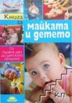 Книга за майката и детето (ISBN: 9789547421325)