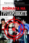 Войната на групировките (ISBN: 9789547421028)