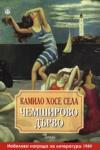 Прокобата (ISBN: 9789545973642)
