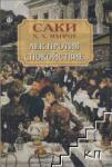 Лек против спокойствие (ISBN: 9789545973628)