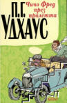Чичо Фред през пролетта (ISBN: 9789545296628)