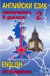 Английски език 2 (ISBN: 9789548805674)