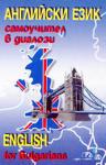 Английски език (ISBN: 9789548805315)
