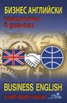 Бизнес английски (ISBN: 9789548805858)