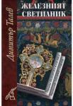 Железният светилник (ISBN: 9789547392991)