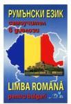 Румънски език (ISBN: 9789548805810)