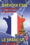 Френски език (ISBN: 9789548805537)